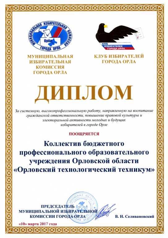 Диплом Выборы президента