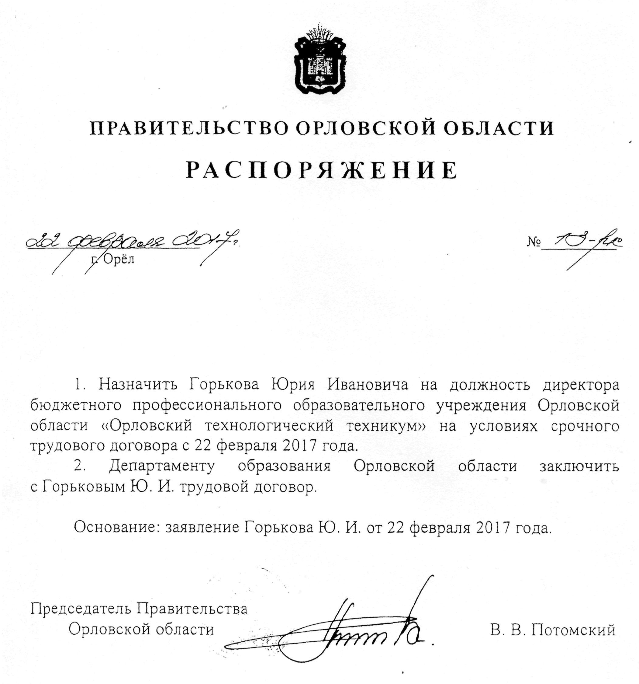 Распоряжение Губернатора Орловской области В. В. Потомского №13-рс от 22.02.2017 г.