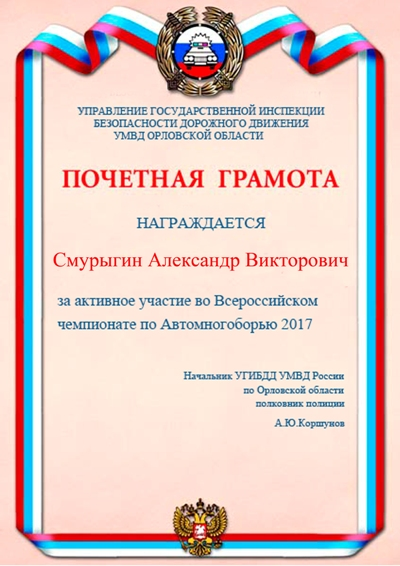 Грамота Автомногоборье 2017