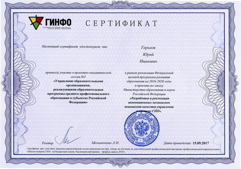 Проект «Разработка и реализация инновационных механизмов повышения качества управления в системе СПО»