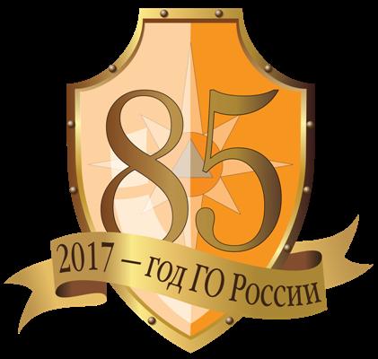 85 лет ГО России