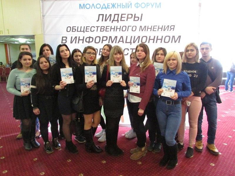 Межрегиональный молодежный форум «Лидеры общественного мнения в информационном обществе»
