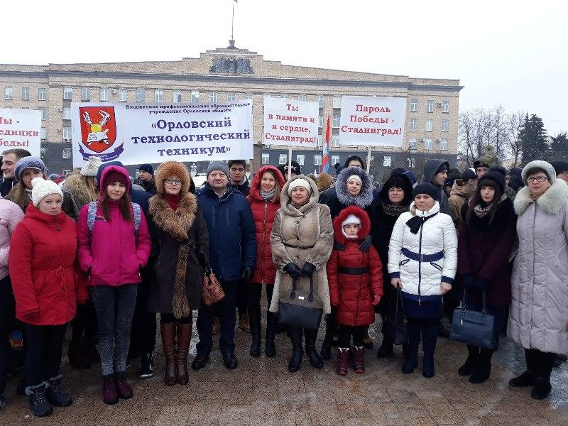Митинг, посвящённый 75-летию разгрома советской армией немецко-фашистских войск в Сталинградской битве