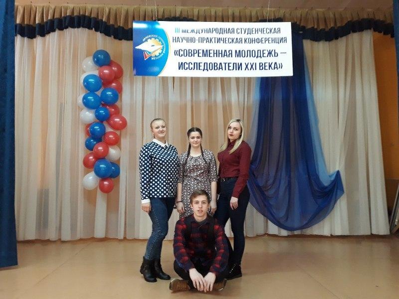 """III Международная студенческая научно-практическая конференция """"Современная молодежь - исследователи XXI века"""""""