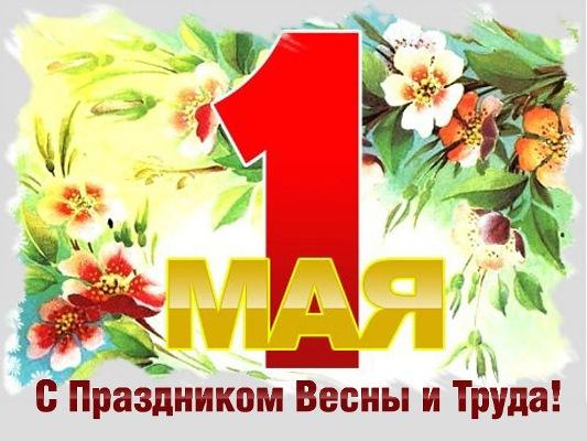 Праздничный митинг, посвященный 1 мая