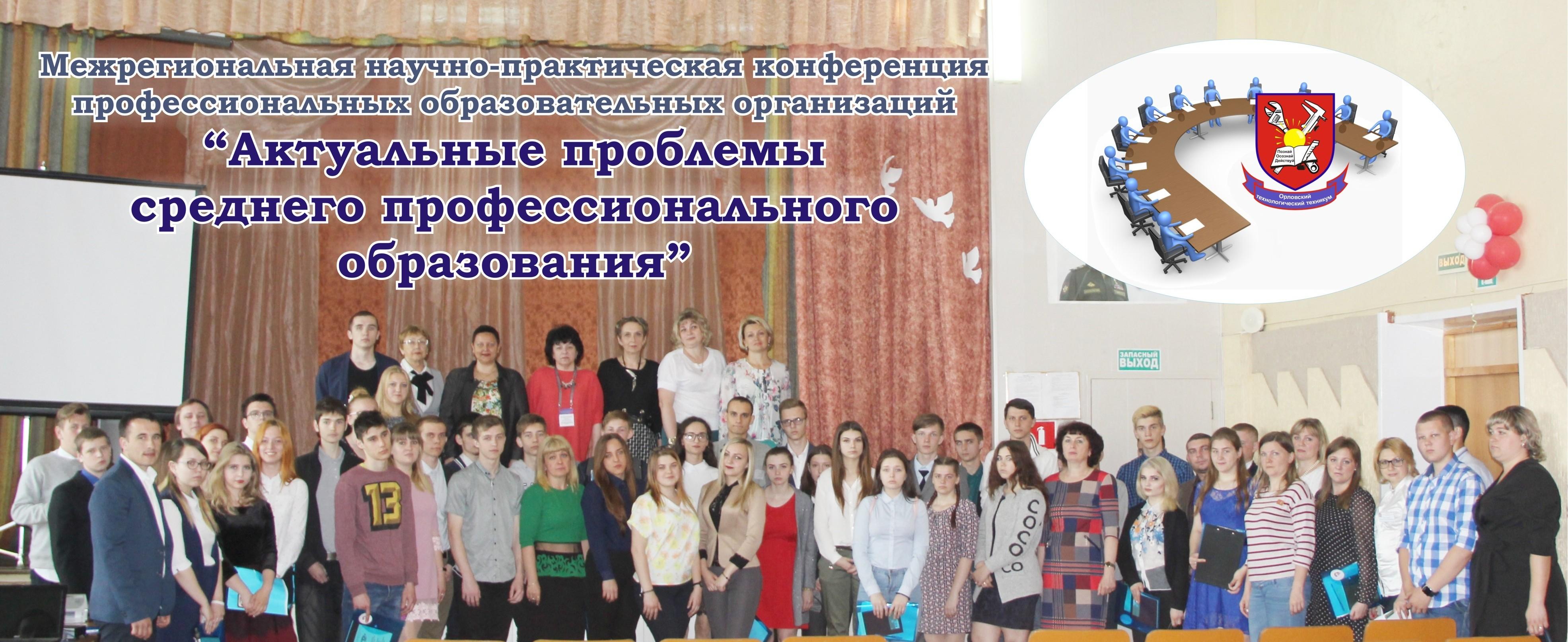 I-ая Межрегиональная научно-практическая конференция «Актуальные проблемы среднего профессионального образования»