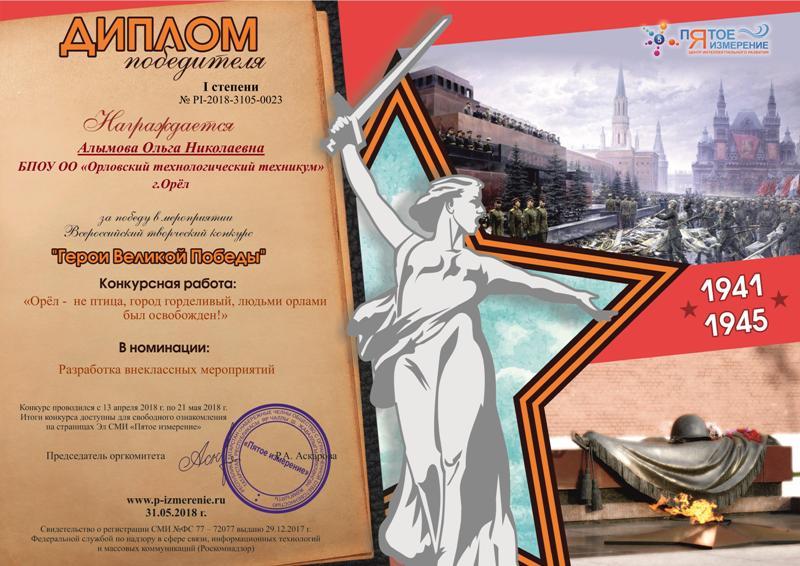 Всероссийский творческий конкурс «Герои Великой Победы»