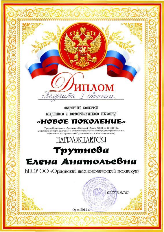 """Диплом конкурса """"Новое поколение"""""""