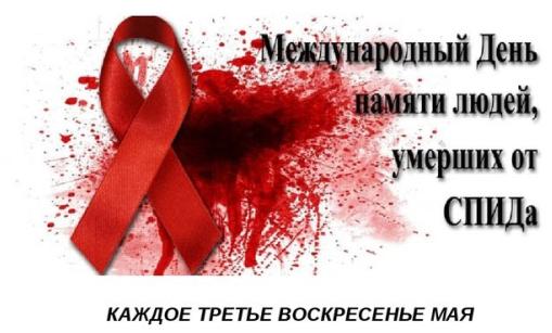 Акция, приуроченная к всемирному Дню памяти жертвам СПИДа