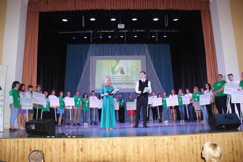Открытие регионального чемпионата «Абилимпикс»