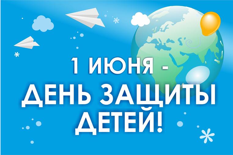 1 июня – Международный День защиты детей