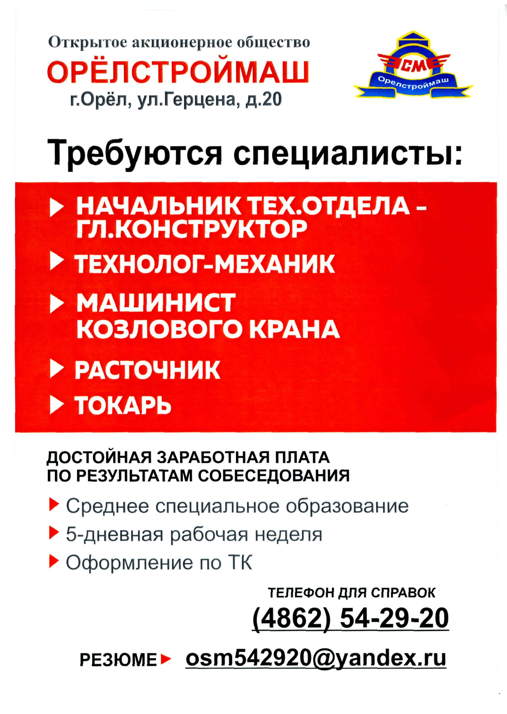 Объявление ОрелСтроймаш