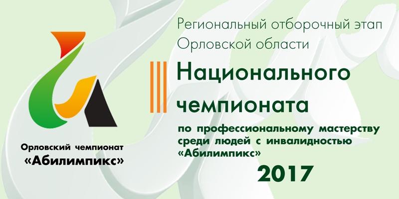 Эмблема регионального чемпионата Абилимпикс-2017
