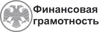 Информационные материалы Банка России по финансовой грамотности