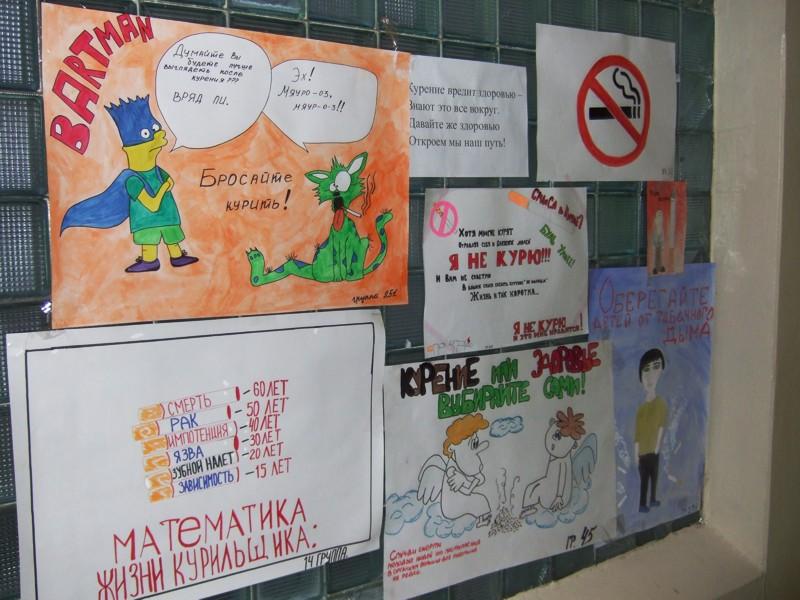 Рисунок на конкурс я против курения 312